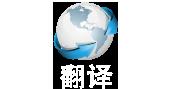 提供专业语言服务的国际翻译公司,包括提供 25 种语言之间的在线认证翻译服务。